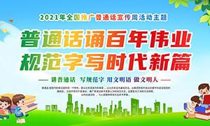 2021年全国推广普通话宣传周活动宣传栏设计