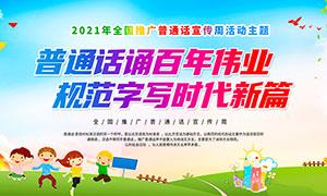 2021年全国推广普通话宣传周展板PSD模板