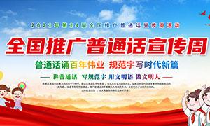 2021年第24届全国推广普通话宣传周活动