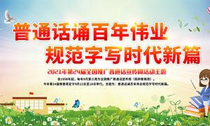 2021年全国推广普通话宣传周活动展板设计