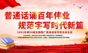 2021年全国推广普通话宣传周宣传栏PSD素材