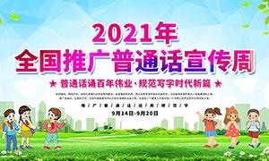 2021全国推广普通话宣传周展板PSD模板
