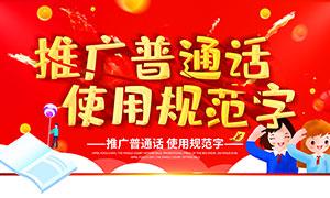 推广普通话使用规范字宣传展板PSD素材