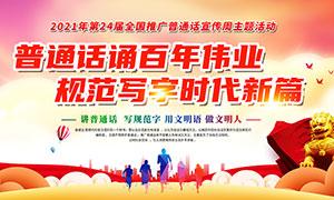2021年全国推广普通话宣传周宣传栏模板