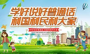 推广普通话主题宣传栏设计PSD素材