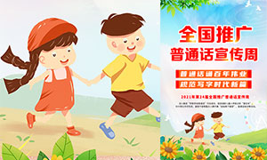 2021全国推广普通话宣传周海报PSD模板