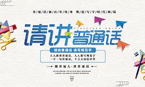 校园推广普通话宣传展板设计PSD素材