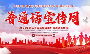 2021年全国推广普通话宣传周展板设计模板