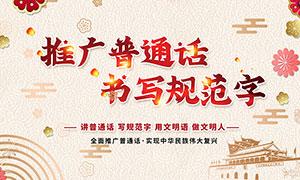 全国推广普通话宣传栏设计PSD素材