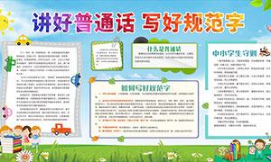 校园推广普通话宣传展板设计矢量素材
