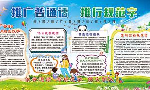 全国推广普通话宣传周展板PSD素材
