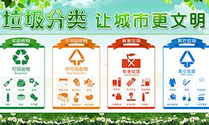 垃圾分类让城市更文明宣传栏设计PSD素材