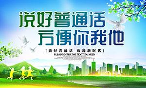全国推广普通话宣传展板PSD素材