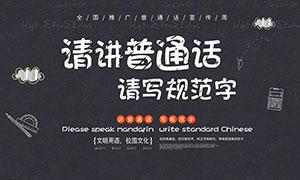 全国推广普通话宣传周宣传展板PSD素材