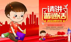 推广普通话喜庆宣传海报设计PSD素材
