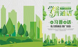 全国学习推广普通话宣传海报设计PSD素材