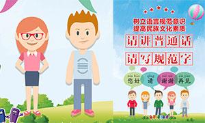 推广普通话写规范字宣传海报PSD素材