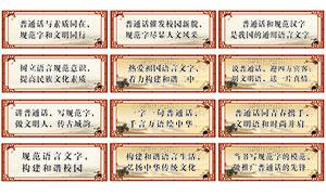 校园推广普通话楼层宣传标语矢量素材