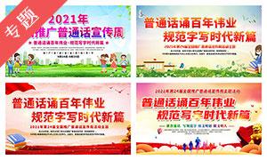 第24届普通话宣传周