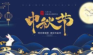 中秋节活动宣传展板设计PSD模板