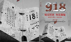 918铭记历史珍爱和平海报设计PSD素材