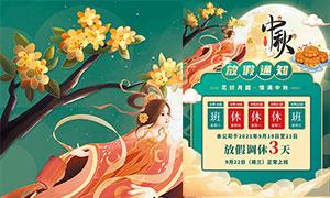 2021中秋节放假调休公告海报PSD素材