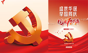 盛世华诞举国同庆72周年海报PSD素材