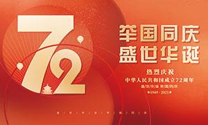 举国同庆72周年宣传展板PSD素材