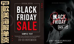 黑色星期五活动宣传单模板分层素材