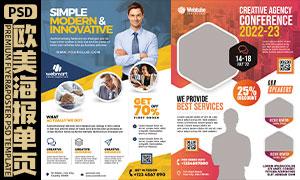 商务与教育培训等海报设计分层模板