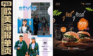 街拍摄影展与美食传单模板分层素材