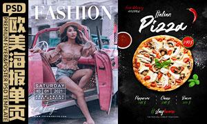 披萨美食等宣传单模板设计分层素材