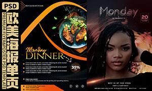 餐饮美食促销等宣传单设计模板素材