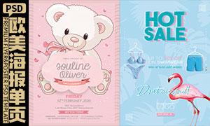 情人节海报与服饰促销单页设计模板