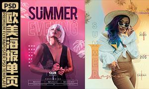 夏日激情派对宣传海报设计模板素材