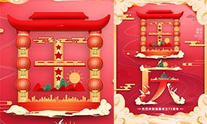 国庆节72周年创意海报设计PSD素材
