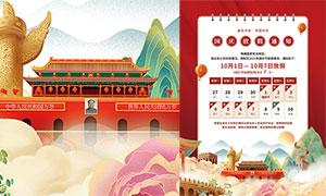 2021国庆节放假通知海报模板PSD素材