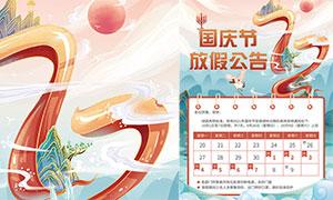 国庆72周年企业放假公告模板PSD素材