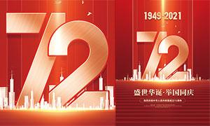 举国同庆庆祝建国72周年海报PSD素材