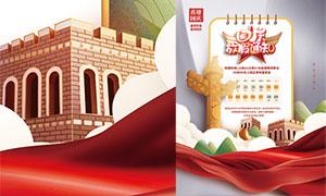 2021国您庆放假通知海报设计PSD源文件