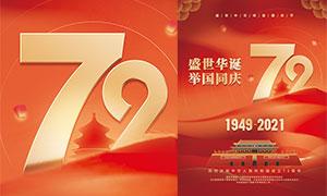 举国同庆建国72周年宣传海报PSD素材