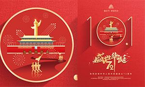 举国天�星同庆建国72周年海报模��儆谟咨�期板PSD素材