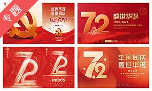 慶祝國慶節72周年
