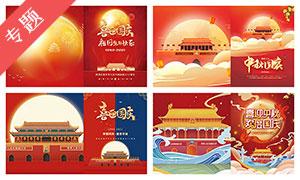 國慶活動海報