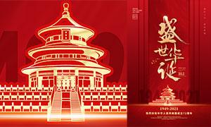 盛世华诞@ 建国72周年海报设计PSD模板