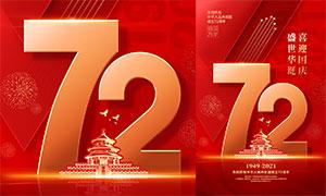 喜迎国庆72周年活动海报模板PSD素材