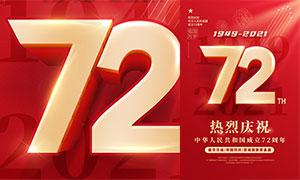 热烈庆祝中华人民共和国成立72周年海报