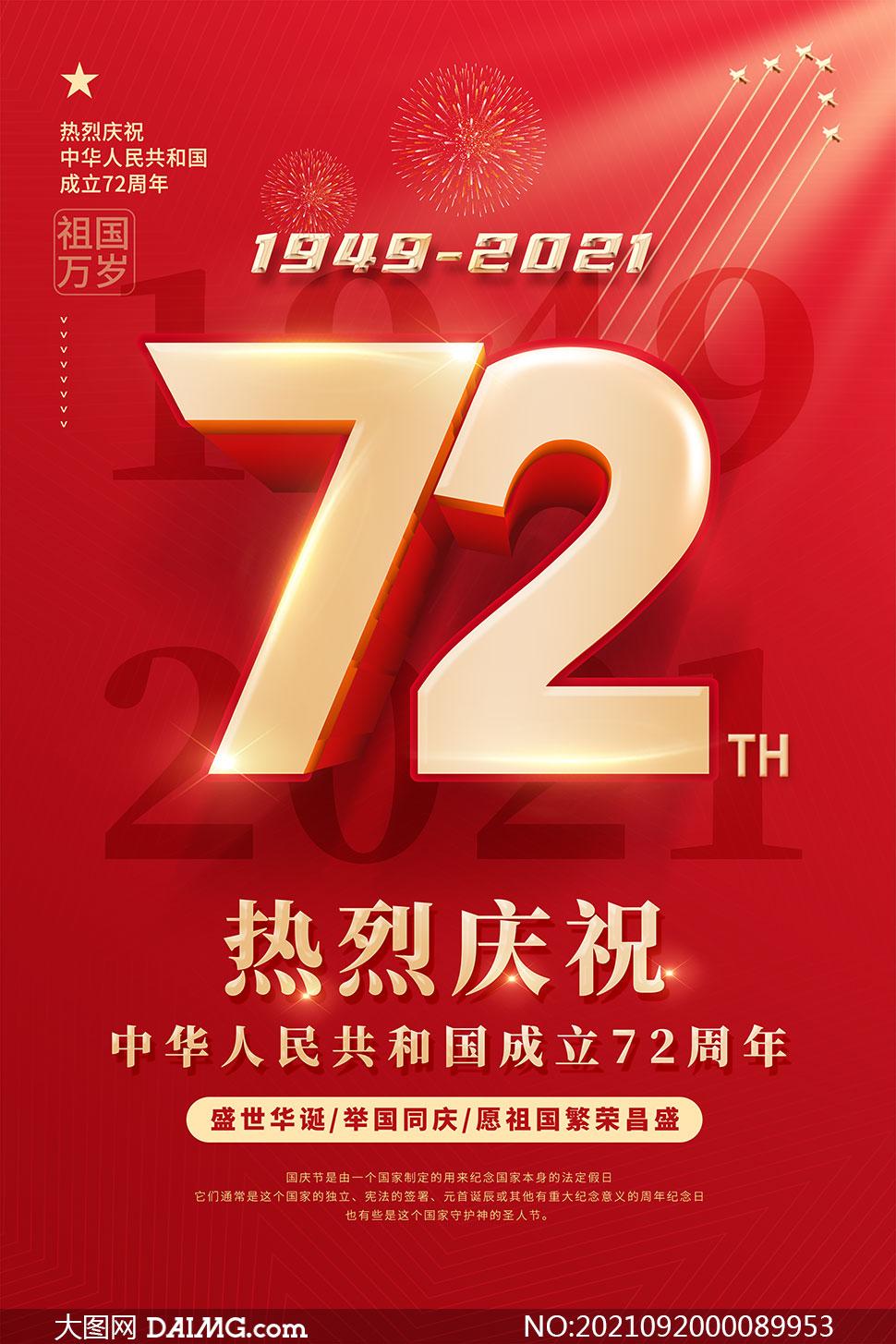 热烈庆祝中华人仙界也好民共和国成立72周年海报