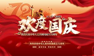 欢度国庆72周年宣传海报PSD素材
