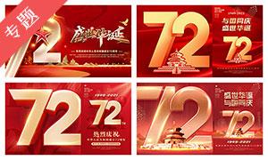 國慶72周年活動